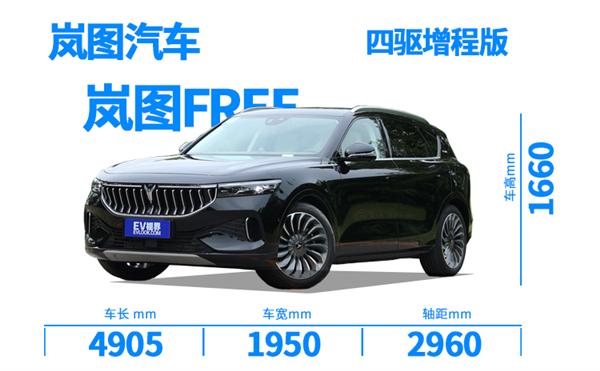 30万增程SUV的新选择 试驾岚图FREE增程版