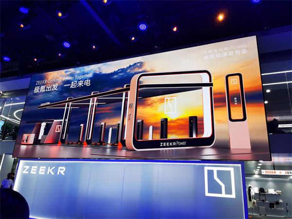 2021成都车展:极氪子品牌极氪能源正式发布