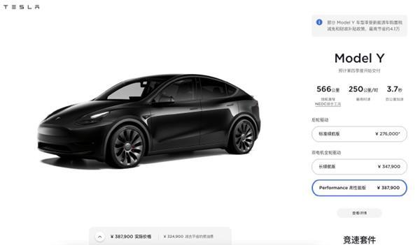 特斯拉Model Y Performance高性能版车价上调1万元