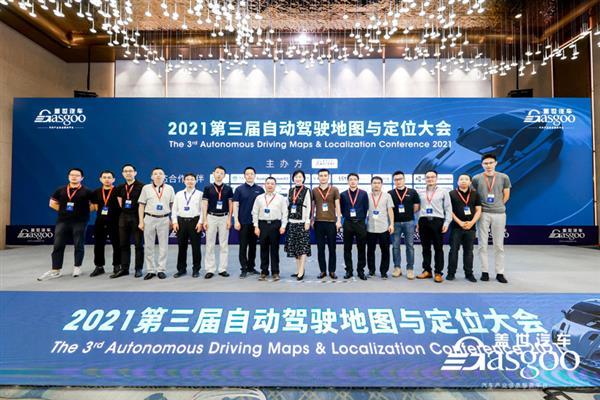 盖世汽车2021自动驾驶地图与定位大会圆满落幕!