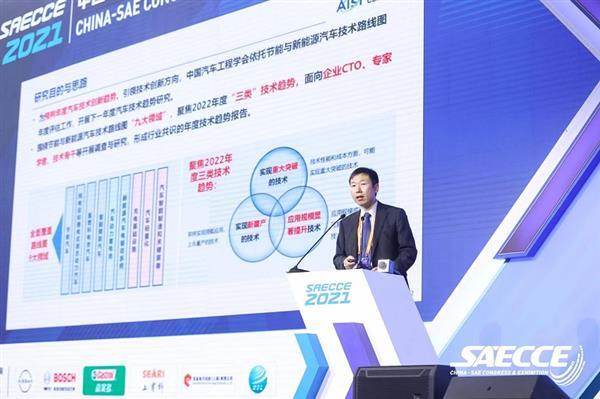 中国汽车工程学会发布2022年中国汽车十大技术趋势