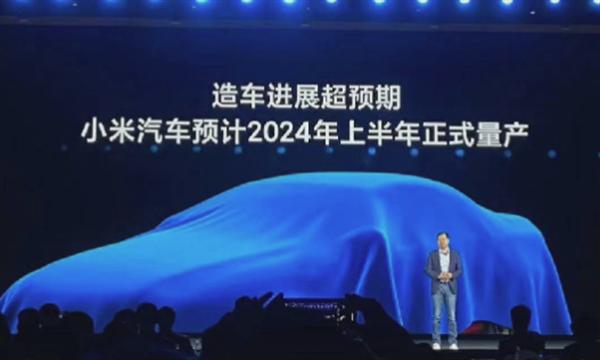 小米汽车预计2024上半年实现量产,工厂将落户北京亦庄