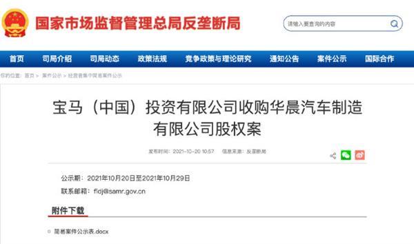 宝马中国收购华晨制造股权案进入公示期 双方已签订股权买卖协议