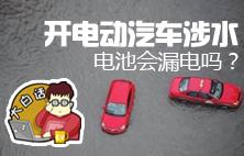 如果开电动汽车涉水 会导致底盘的电池漏电吗?