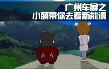 广州车展之小萌带你去看新能源