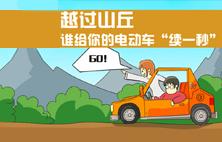 "【EV大白话】越过山丘 谁给你的电动车""续一秒"""