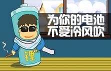 """【大白话】孟冬寒气至 有它暖入""""芯"""""""