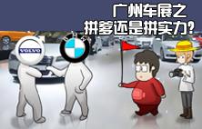 广州车展之拼爹还是拼实力?