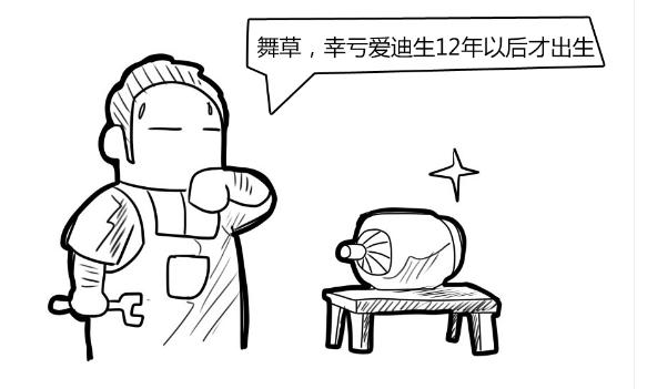 《王可可系列漫画》--连电机都不懂,还开什么电动汽车!