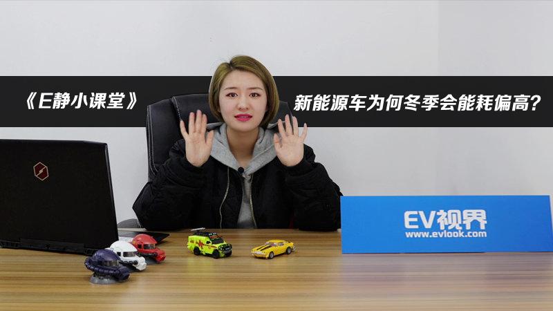 《E静小课堂》新能源车为何冬季会能耗偏高?