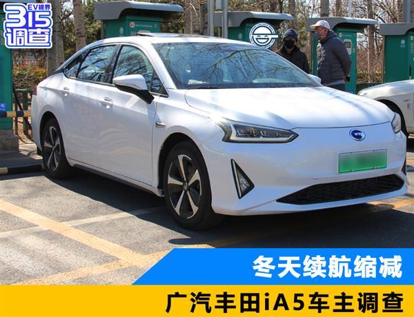 广汽丰田iA5车主315调查  冬天续航缩减
