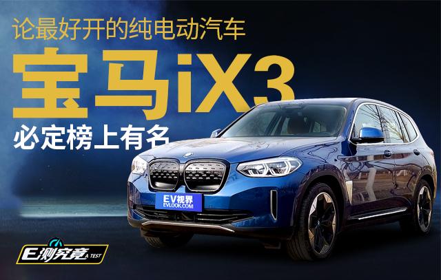 论最好开的纯电动汽车,宝马iX3必定榜上有名