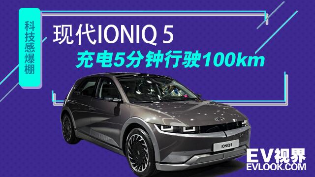 科技感爆棚的现代IONIQ 5亮相,充电5分钟行驶100km