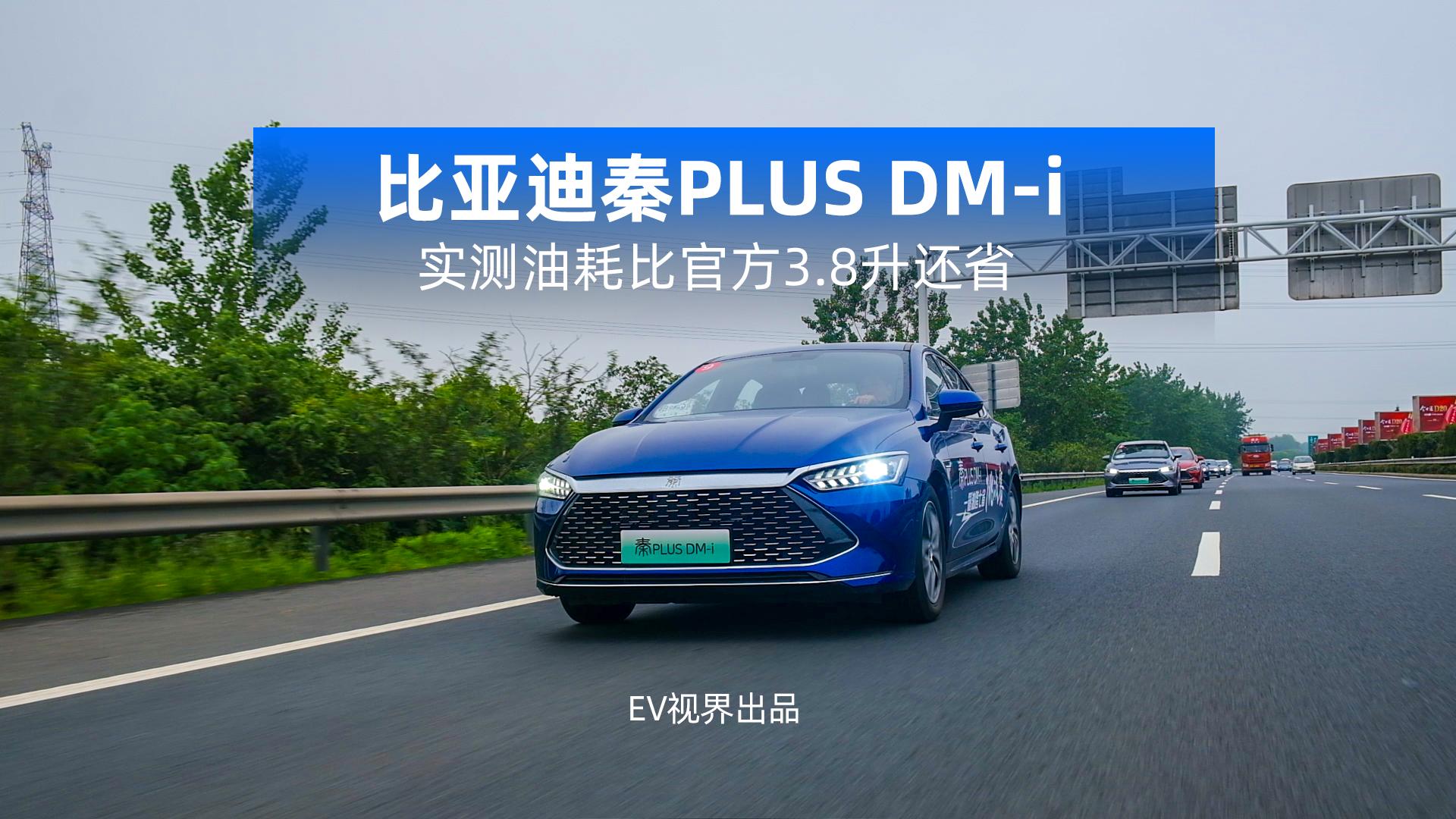 一箱油跨7省,秦PLUS DM-i实测油耗比官方3.8升还省