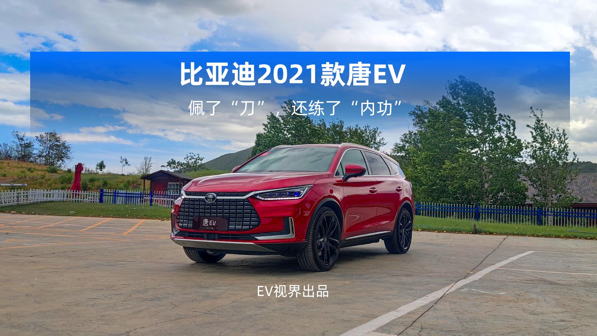 """佩了""""刀"""",练了""""内功"""",2021款唐EV能否称得上""""旗舰"""""""