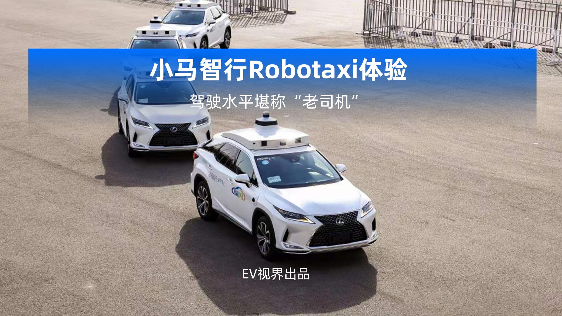 """小马智行Robotaxi体验,驾驶水平堪称""""老司机"""""""